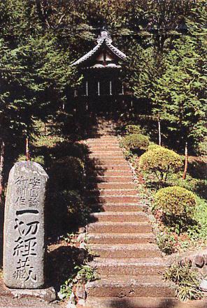 本山 實相寺