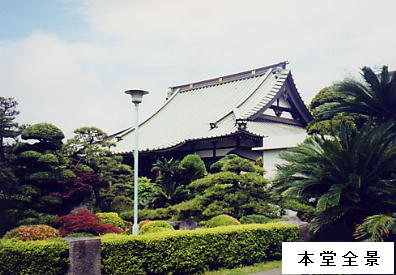 本山 海長寺