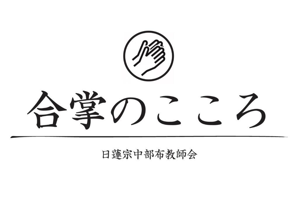 『富士山』 『お寺へいこう Part2』 合掌のこころ7月放送分