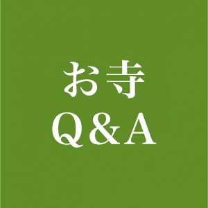 お寺Q&A