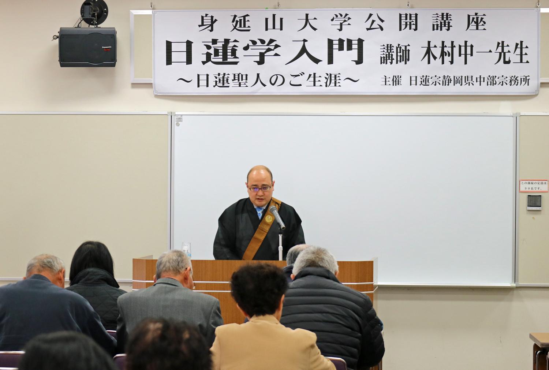 身延山大学公開講座
