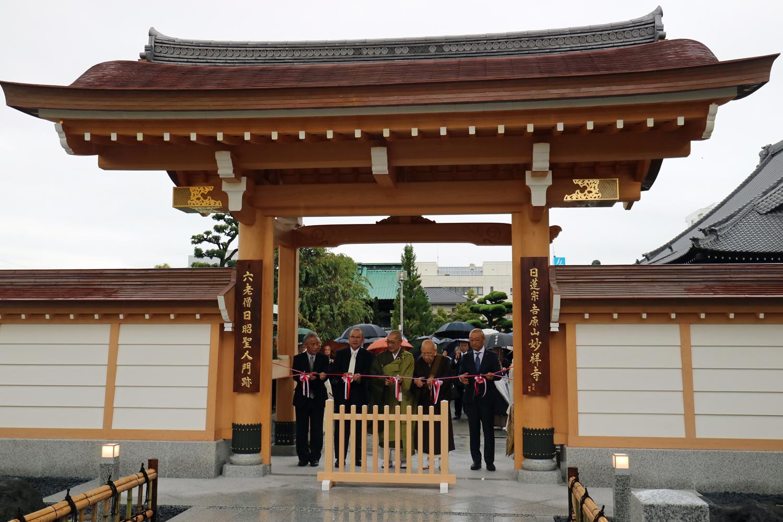 富士市妙祥寺 山門・山橋完成渡り始め式