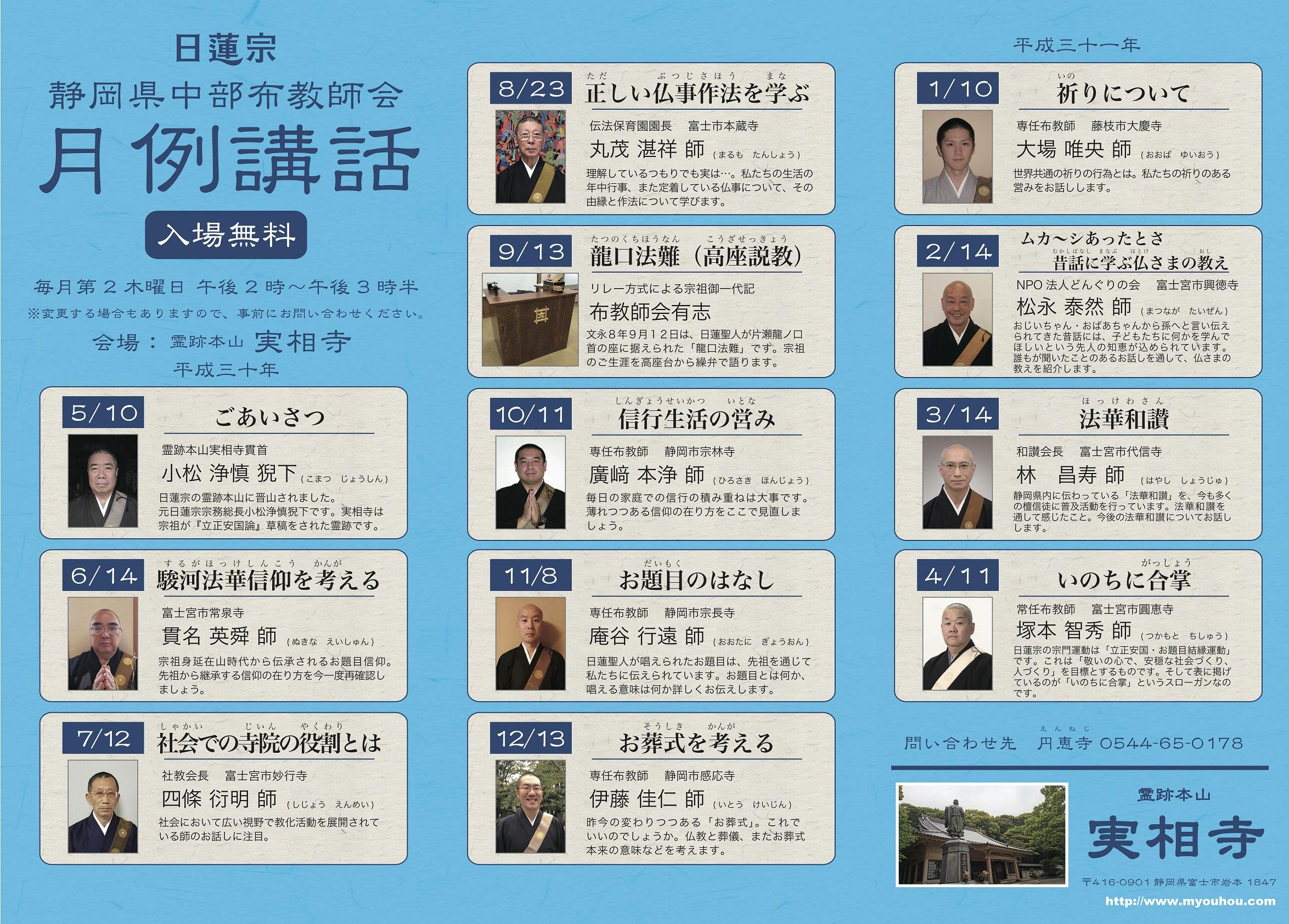 平成30年 8月例講話のご案内 【正しい仏事作法を学ぶ】