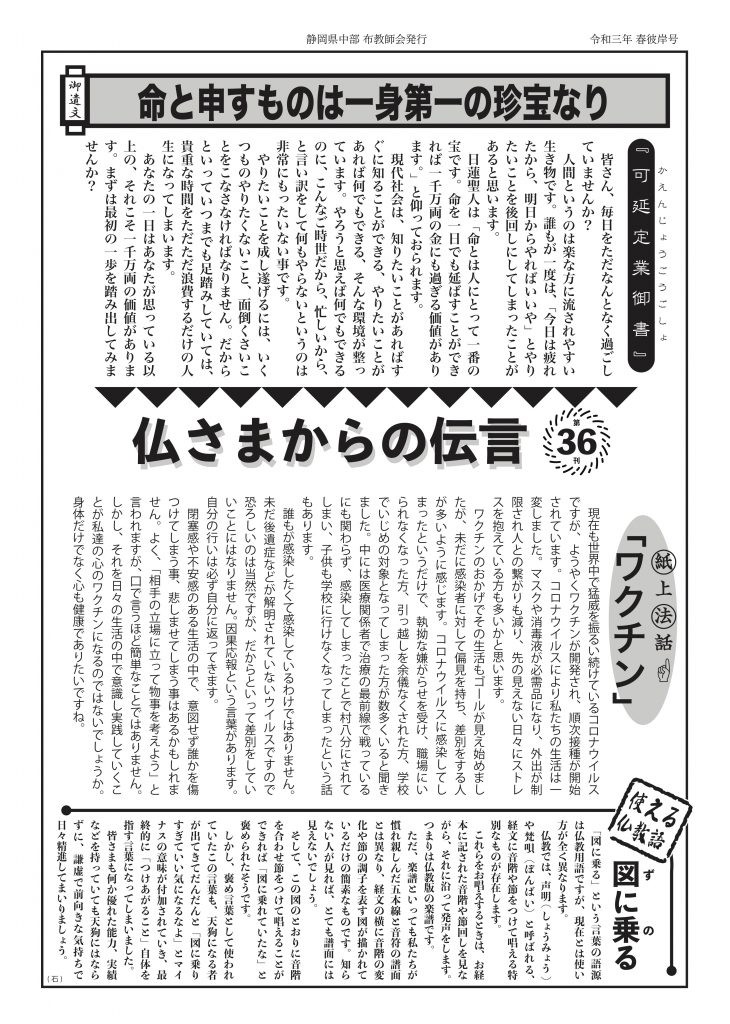 「仏さまからの伝言」第36刊 春彼岸号 〜布教師会発行〜