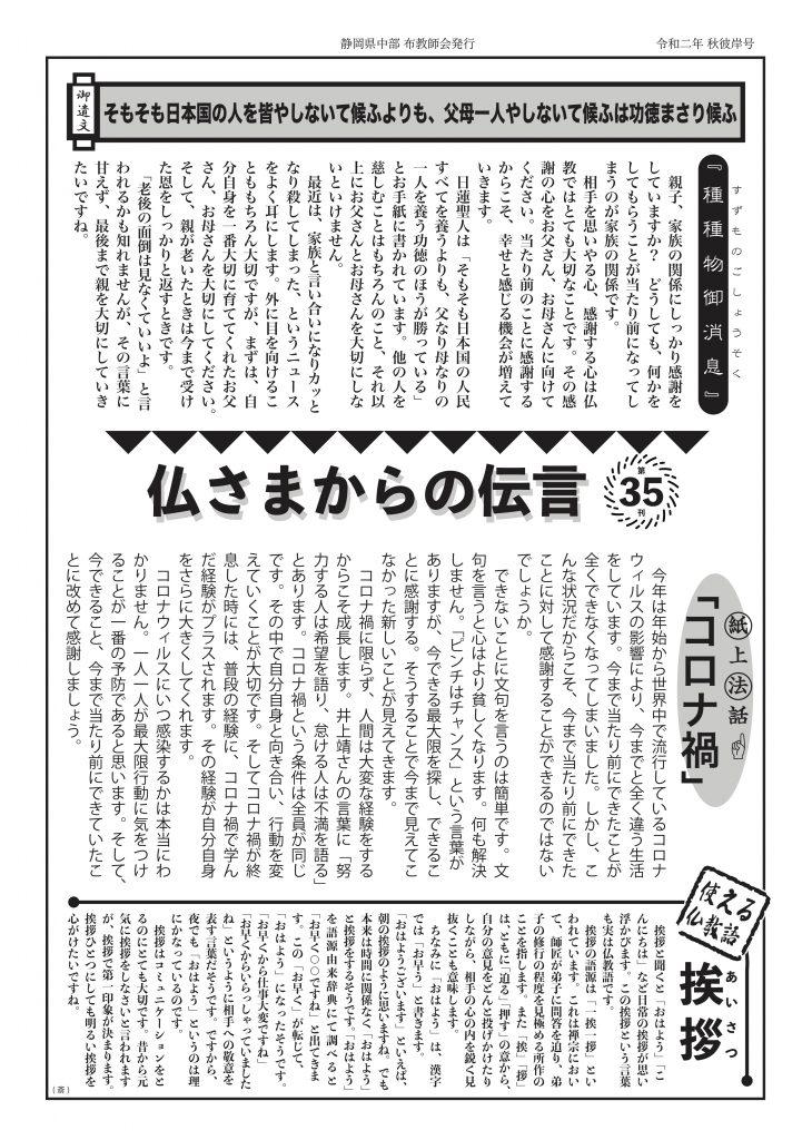 「仏さまからの伝言」第35刊 秋彼岸号 〜布教師会発行〜