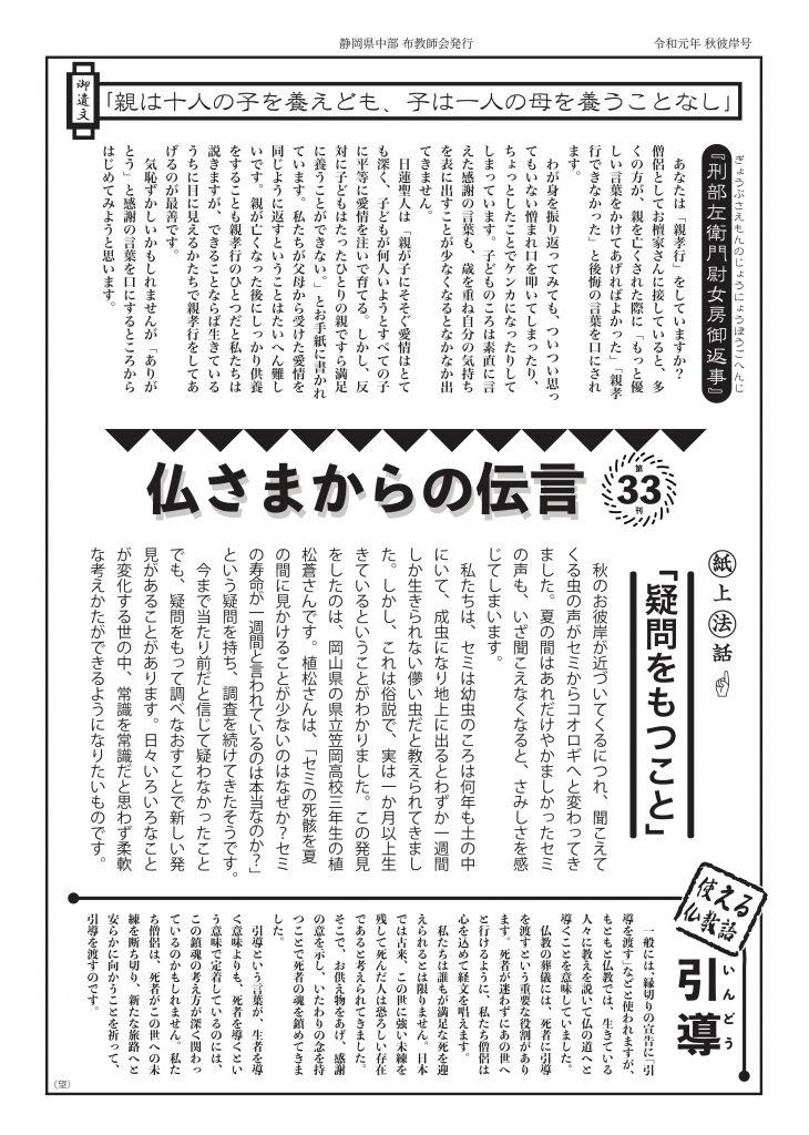 「仏さまからの伝言」第33刊 秋彼岸号 〜布教師会発行〜