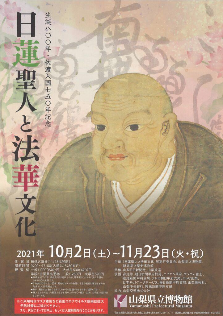 日蓮聖人と法華文化のご案内